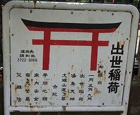 Shussei-Inari Shrine, Tokyo Ota-ku   出征稲荷神社 東京大田区