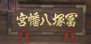 Tomiduka Hachiman-Gū  富塚八幡宮