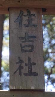71.JPGShinmei-Gū Jōge-niza  神明宮上下二座