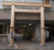 Koishikawa Daijingū 小石川大神宮