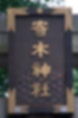 shrines in shinagawa