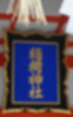 Ikasuri Jinja  坐摩神社