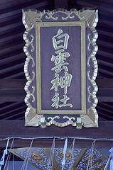 扁額  Hengaku