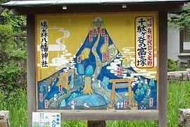 Sendagaya Fujitzuka