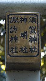 Sansha: Kanagawa-ken, Yokosuka-shi,
