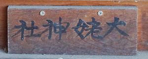 Ōba Jinja          大姥神社