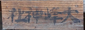 Ōmine Jinja      大峰神社