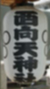 西向天神社 Nishimuki Ten Jinja