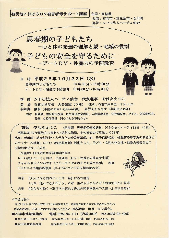八幡石巻jpg.jpg