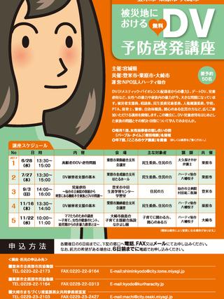 【登米市・栗原市・大崎市】被災地におけるDV予防啓発講座
