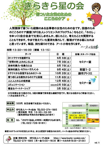きらきらチラシ2021-1_page-0001.jpg