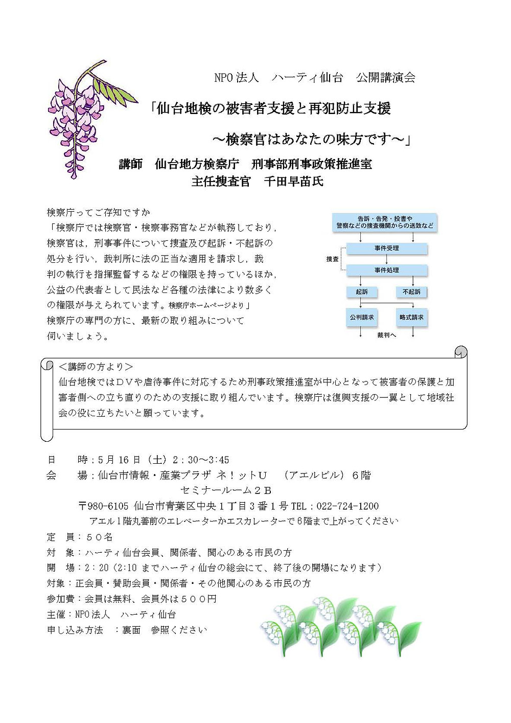 27?????????  公開講演会 _ページ_1.jpg