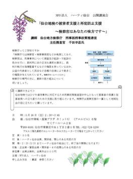 5月16日公開講演会「仙台地検の被害者支援と再犯防止支援~検察官はあなたの味方です~」