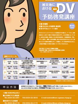 【県南地域】被災地におけるDV予防啓発講座