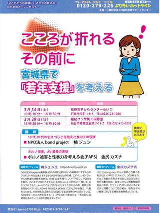 3月29日(日)午後、福祉プラザにて「こころが折れるその前に」 ~宮城県で若年支援を考える 橘ジュンさん、金尻カズナさん オープンセミナー