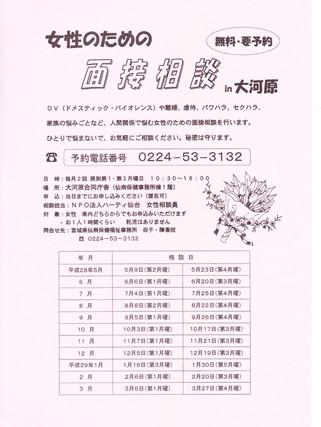 女性のための面接相談 月2回開催中   ハーティ仙台女性相談員(@大河原合同庁舎)予約が必要です!