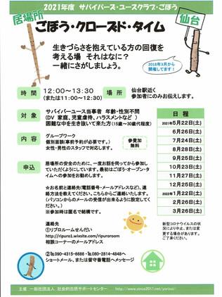 ごぼうクローズド・タイムのお知らせ(関連企画)