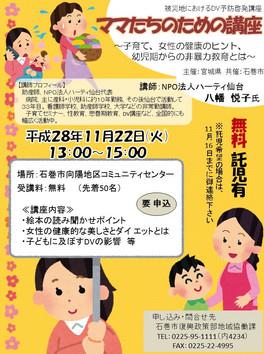 11月22日(火)石巻にて講座開催! 絵本の読み聞かせ、ダイエット、子どもへのDVの影響