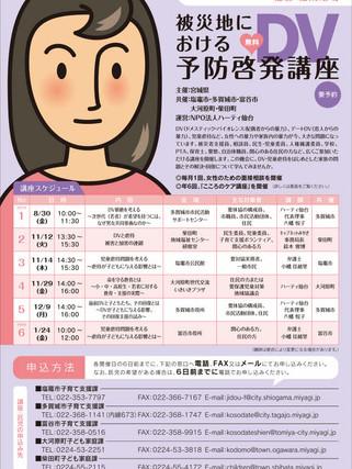 2019年度DV予防啓発講座 仙台・仙南地域のお知らせ