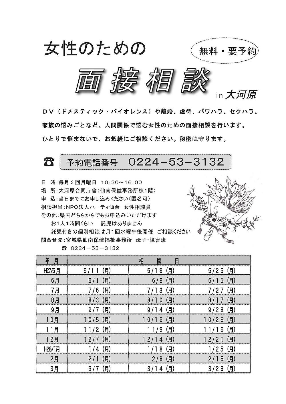 大河原面接相談チラシ.jpg