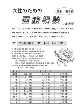 女性のための面接相談 in 大河原(無料・要予約)