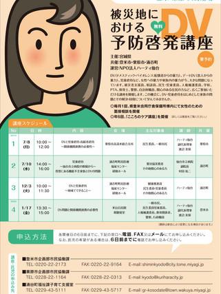 2019年度DV予防啓発講座 登米、栗原、大崎地域のお知らせ