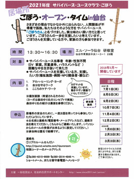 ごぼうプロジェクトが今年も始まりました! ごぼうオープンタイム  in 仙台のお知らせ(関連企画)