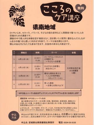 こころのケア講座 in 宮城県