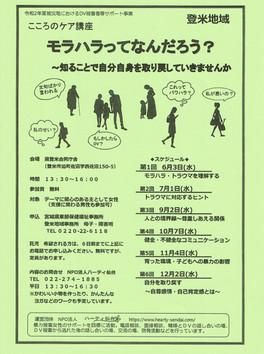 被災地こころのケア講座「モラハラってなんだろう?」 登米・大河原・石巻合庁にて開催