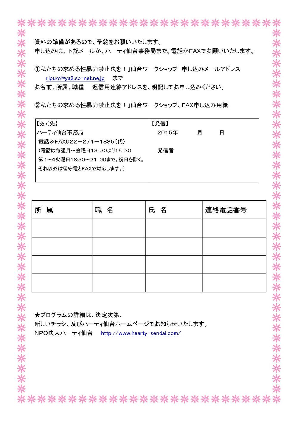 性暴力禁止法 仙台ワークチラシ _ページ_2.jpg