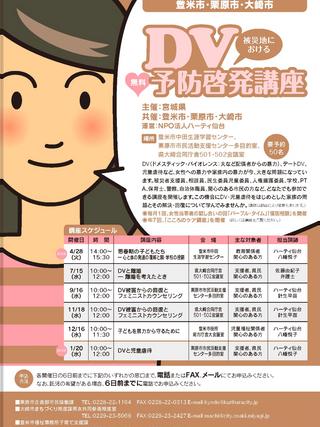 2015年「宮城県被災地におけるDV予防啓発講座」