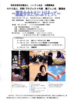 BONDプロジェクト橘ジュンさんの講演会開催