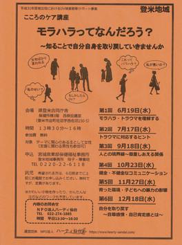 被災地こころのケア講座「モラハラってなんだろう?」 石巻・大河原・登米合庁にて開催