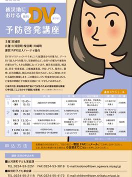 大河原町・柴田町・仙南地区予防啓発講座