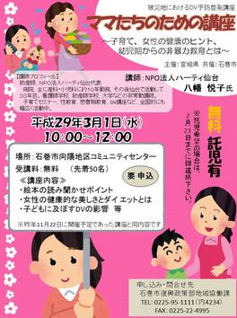 3月1日(水)石巻にて講座開催! 絵本の読み聞かせ、ダイエット、子どもへのDVの影響