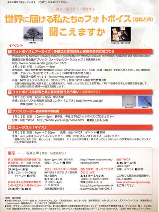 国連防災世界会議仙台にてフォトボイスイベントを開催します ぜひご参加ください ハーティメンバーも参加します
