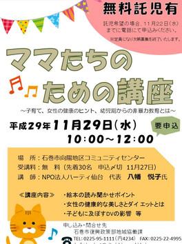 石巻にて「ママたちのための講座」開催!