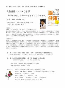 石川陽二郎医師 講演会開催 「扁桃体について学ぶ~今日から、自分でできるトラウマ改善~」