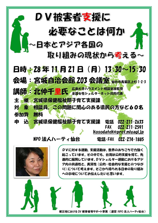 DV被害者支援に必要なことは何か ~日本とアジア各国の取り組みの現状から考える~