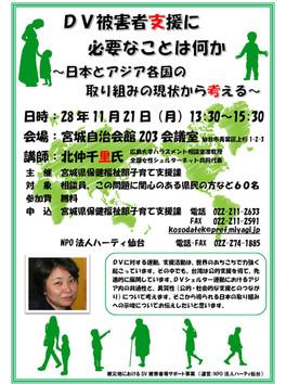 11月21日開催 講座『DV被害者支援に必要なことは何か~日本とアジア各国の取り組みの現状から考える』
