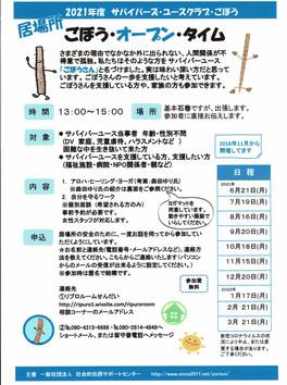 石巻ごぼうオープンタイムのお知らせ(関連企画)