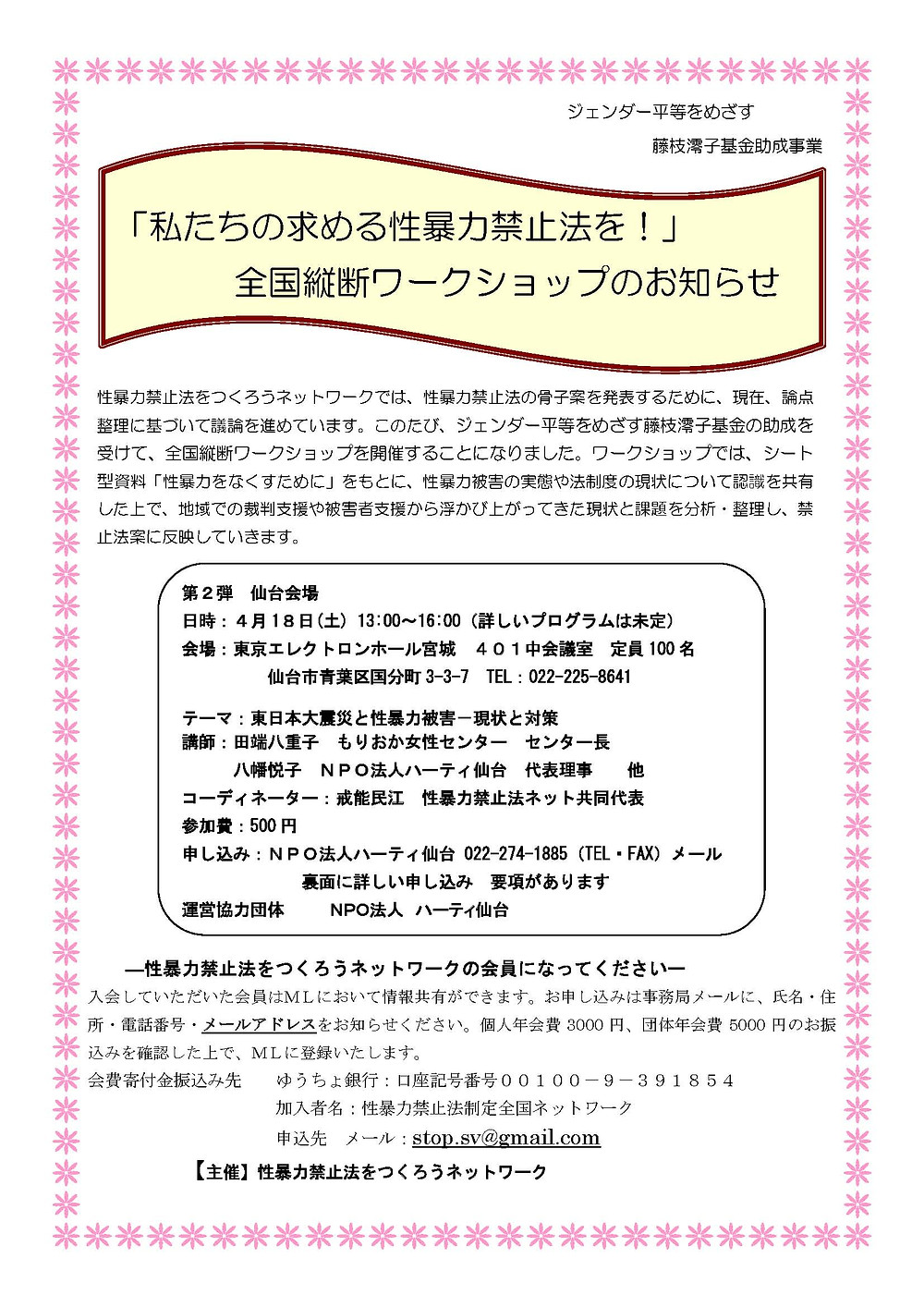 性暴力禁止法 仙台ワークチラシ _ページ_1.jpg