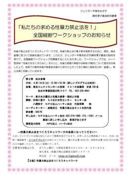 4月18日(土)です。急いでお申し込みを! 「性暴力禁止法を!仙台会場」、当日の内容をお知らせします。
