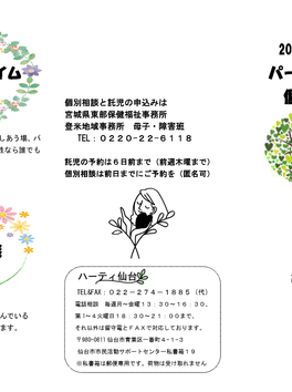【in 登米】パープルタイムと個別相談
