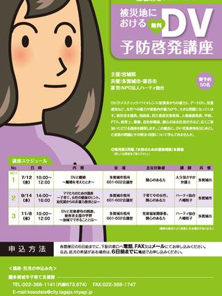 【仙塩地域】被災地におけるDV予防啓発講座
