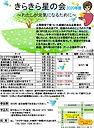 【確定2】チラシきらきら星2020年度Vol1-0325_page-0001.j