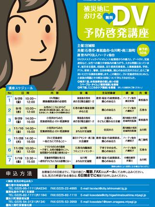 【三陸地域】被災地におけるDV予防啓発講座