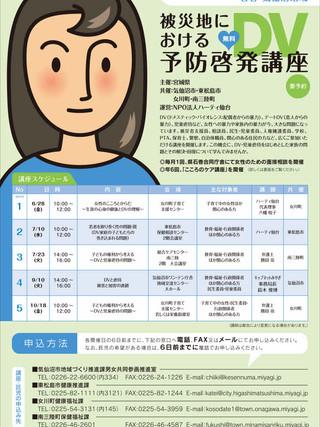 2019年度被災地におけるDV予防啓発講座 石巻・気仙沼地域