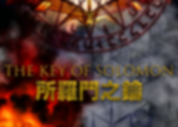 CWB_The Key of Solomon.png