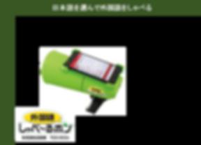 多言語放送装置しゃべるホンは日本語、英語、中国語、韓国語の4カ国のアナウンスを自動的に放送します